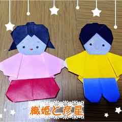 折り紙/七夕飾り/季節インテリア/七夕インテリア/七夕を楽しもう 折り紙で作った、織姫と彦星🌟 息子さん、…