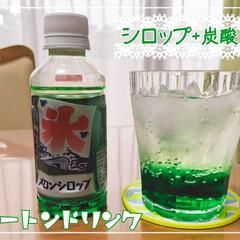 おうちカフェ/炭酸/かき氷シロップ/ツートンドリンク 本日のおやつドリンク🍹 かき氷シロップと…