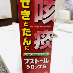 シロップ/風邪 軽い咳の風邪を治し中🤧。