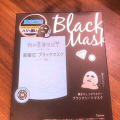美容/フェイスマスク 限定販売につられて、カサカサ肌のために買…