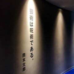 SNS映え/デート/太陽の塔/大阪/LIMIAおでかけ部/フォロー大歓迎/... 久しぶりに芸術に触れることができました。…