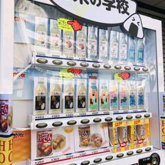 街で発見/歩くの楽しい/街歩き/お米の自動販売機 こんなの見つけました👀☝️ お米の自動販…