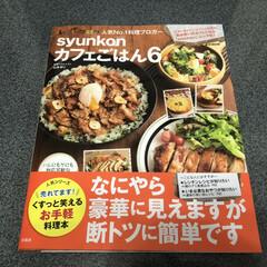 非常食/山本ゆりさん本から/カフェごはん6 買っちゃった❣️ ✨カフェごはん6✨ 家…(3枚目)