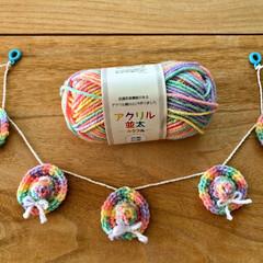 編み物/ガーランド/ミニチュア帽子/カラフル毛糸 カラフル毛糸(アクリル100% 100円…