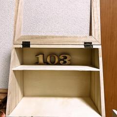 100円ショップトップ/ホルンコレクション/暮らし/100均/100均グッズ/最近買った100均グッズ/... ダイソーで見つけたウッド収納ボックス。 …(3枚目)