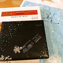 お土産/マルセイバターサンド/白い恋人/北海道  仕事で北海道にいっていた オーボエさん…