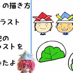 お絵描き/兜/柏餅/折り紙/子供の日/絵/... 柏餅と兜の描き方を紹介してます【イラスト…