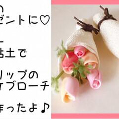 ブーケ/花束/チューリップ/春/春のハンドメイド/ハンドメイド/... ダイソー樹脂粘土で花束ブローチ作ったよ(2枚目)