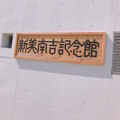 新美南吉記念館/ミツカンミュージアム/赤レンガ建物/常滑焼き/知多半田市/愛知県/... GWは愛知県へ家族旅行して来ました😊✨ …(2枚目)
