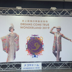 アリーナ/デビュー30周年/DREAMS COME TRUE .../史上最強の移動遊園地/名古屋ワンダーベイビィズ/ドリカム/...   4年に1度のWONDERLAND行っ…