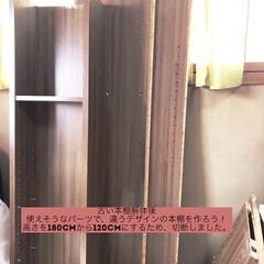 本棚 リサイクル/本棚DIY 古い本棚を違う本棚にリサイクルdiy ①…