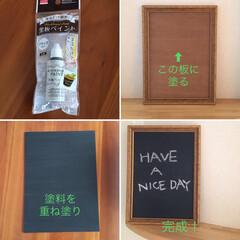 玄関に/メッセージボード/詳しくはブログで/プロフィールからどうぞ/整理収納アドバイザー/FM東広島/... ダイソーの黒板ペイントで古い額縁を黒板に…(2枚目)