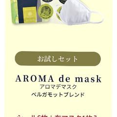 アロマdeマスク   AROMA de mask(アロマグッズ)を使ったクチコミ「アロマdeマスクのモニターに当選したので…」(2枚目)