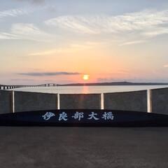 令和元年フォト投稿キャンペーン/令和の一枚/フォロー大歓迎/至福のひととき/おでかけ/旅行/... 宮古島の伊良部大橋からの夕日が最高に綺麗…