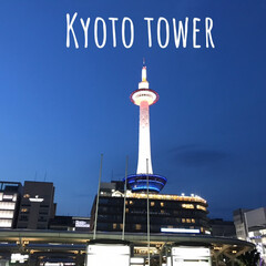 京都タワー/京都/LIMIAおでかけ部/おでかけ/旅行/風景/... 京都旅行♡  大好きな京都タワー。 3年…(1枚目)