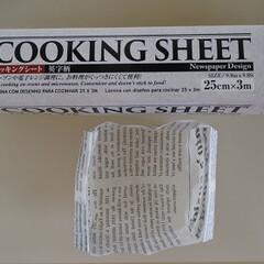 お弁当/おかずカップ/クッキングシート/自由/好きな形 お弁当おかずを詰めるとき、よく使うのが「…