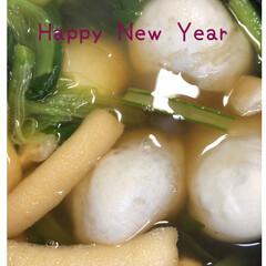 お雑煮/お正月2020/暮らし/フォロー大歓迎 明けましておめでとうございます。 本年も…(1枚目)