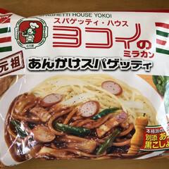 冷食/ヨコイのあんかけスパゲティ/名古屋めし/あんかけスパゲティ/ランチ/簡単/... 名古屋に行った時に食べ損なった、 あんか…