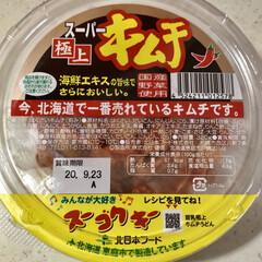 北海道産/今、北海道で一番売れてるキムチです。/キムチ/購入品/リミとも部 「今、北海道で一番売れてるキムチです」 …