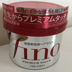 プレミアムタッチ 浸透美容液ヘアマスク   fino(トリートメント、ヘアパック)を使ったクチコミ「 髪の毛がサラサラツヤツヤやと、それだけ…」(1枚目)