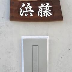 表札/手作り/一枚板/オブジェ 友人の友人から表札の作成依頼を受けた 自…