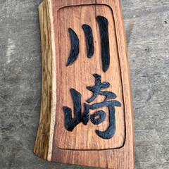 オブジェ/木彫り/表札/雑貨 表札の作成依頼があり過去にこさえたものです