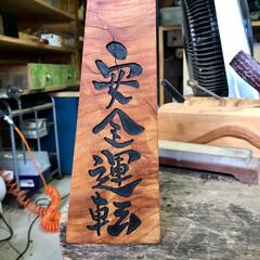 木彫り/オブジェ/インテリア 木彫り作品 いろいろ(2枚目)