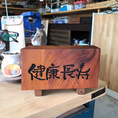木彫り/オブジェ/インテリア 木彫り作品 いろいろ(4枚目)