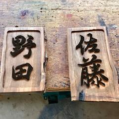 オブジェ/木彫り/表札/雑貨 表札の作成依頼があり過去にこさえたものです(4枚目)