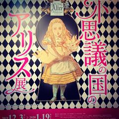 不思議の国のアリス展/おでかけ/リミアの冬暮らし 福岡市美術館で開催中の「不思議の国のアリ…