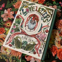 ナタリーレテ/ヒグチユウコ/絵本/雑貨/住まい/暮らし ヒグチユウコさんの新刊「ラブレター」が届…