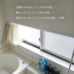浴室丸見え/目隠し対策/ホームコーディー/シャワーカーテン/すりガラスは丸見え/目隠し こんばんは🌃 . . 今日はこそうじでは…(6枚目)