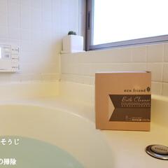 風呂床の洗浄剤 洗浄・除菌 日本製/木村石鹸(浴室洗剤)を使ったクチコミ「こんばんは😃🌃 . . 今日のこそうじは…」
