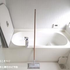 ハーフユニットバス/浴室/パストリーゼ/カビ予防/浴室の天井と壁のカビ予防/毎日こそうじ/... こんばんは😃🌃 . . 今日のこそうじは…
