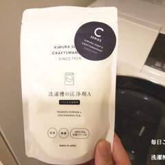 洗濯槽の洗浄剤A ドラム式洗濯機用 130g×2 木村石鹸(ランドリーバスケット)を使ったクチコミ「こんばんは😃🌃. . . 今日のこそうじ…」