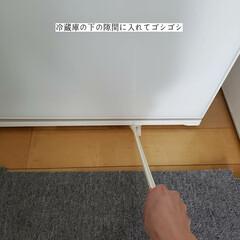 掃除/簡単こそうじ/ダイソー/隙間らくらくハンディーワイパー/冷蔵庫と洗濯機の隙間掃除/隙間掃除/... こんばんは🌃 . . 今日のこそうじは、…(4枚目)