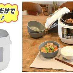 雑貨/生活雑貨/キッチン雑貨/電気ケトル/鍋/電気圧力鍋/... (1枚目)