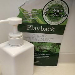プレイバックオーガニック シャンプー シャンプー 550ml(シャンプー)を使ったクチコミ「美容室でいただいた試供品が気に入ったので…」