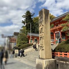 御朱印/茅の輪くぐり/新型コロナウイルス退散/おでかけ/おすすめアイテム/暮らし 円山公園を抜けて八坂神社へ。 新型コロナ…