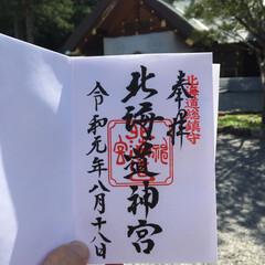 北海道神宮/御朱印/令和の一枚/フォロー大歓迎/至福のひととき/おでかけ/... やっと北海道神宮の御朱印をいただきました…