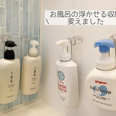 浮かせる収納/お風呂収納/浴室/生活の知恵/収納/掃除/...