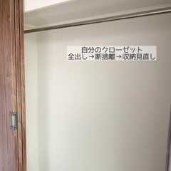 整理整頓/洋服収納/クローゼット収納/クローゼット/収納/暮らし/...
