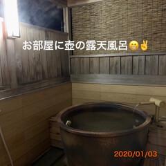 温泉/お正月2020/おでかけ 本日のお泊り お部屋に壺の露天風呂があり…(1枚目)