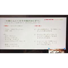 おにぎりアクション2020/お昼ごはん/イベント/キャラに合わず作る/リトルミー/キャラむすび/... OnigiriActionイベントに参加…(3枚目)