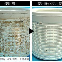 洗濯槽/洗濯機/バイオ/環境に優しい/エコ/生乾き臭/... 環境にやさしいバイオの力で洗濯槽も排水口…(1枚目)