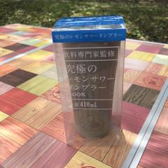 コールマン ナチュラルモザイクリビングテーブル/120プラス キャンプ テーブル Coleman | COLEMAN(アウトドアテーブル)を使ったクチコミ「コンビニで買ったレモンサワー専用タンブラ…」