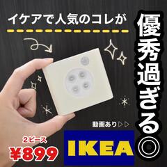 お値段以上/センサーライト/IKEA収納/イケア/IKEA/照明 動画載せられないんだった😭  インスタの…