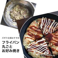 フライパン料理/お好み焼き/料理/手抜き料理/ズボラ主婦/簡単/... ✴︎フライパン丸ごとお好み焼き ズ…