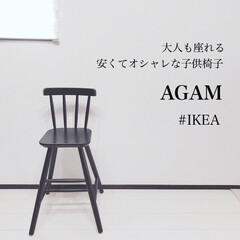 IKEA/キッズチェア/ベビーチェア/子供椅子/キッズ ベビーチェアを卒業時期を迎えた我が子に購…