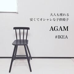 IKEA/キッズチェア/ベビーチェア/子供椅子/キッズ ベビーチェアを卒業時期を迎えた我が子に購…(1枚目)
